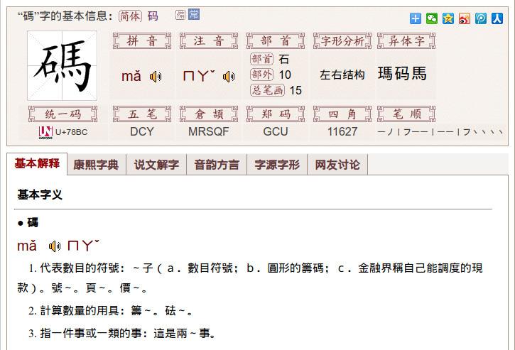 汉字密码,一天一字:38、碼/码