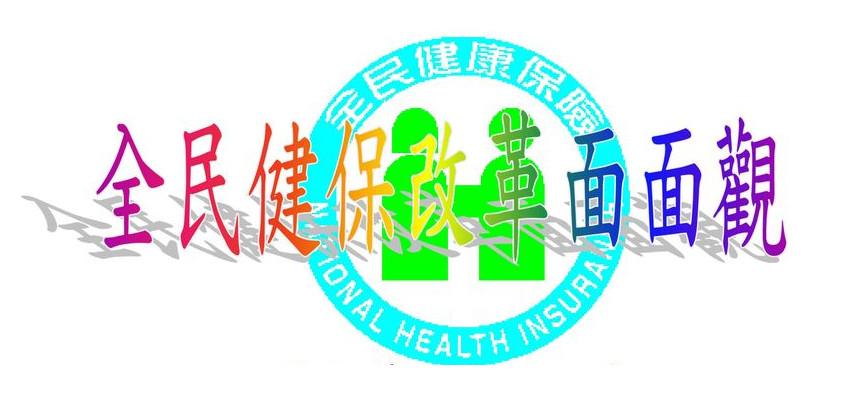 全民健保/談病說醫:47、健