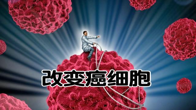 駕馭癌細胞