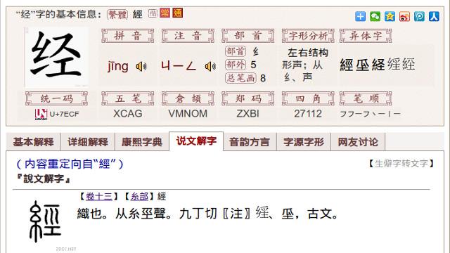說文:經/经