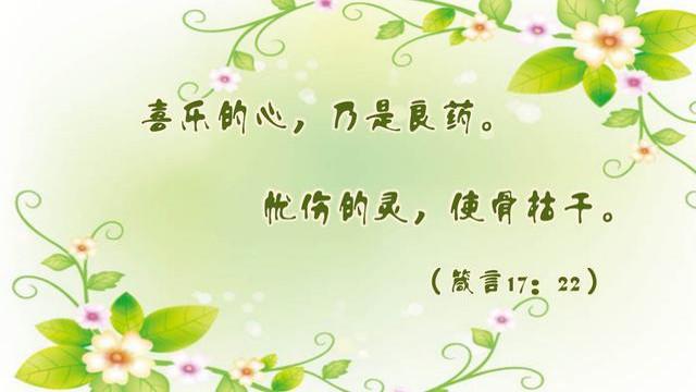 喜樂的心乃是良藥