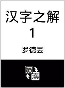 羅徳丟《漢字之解1》