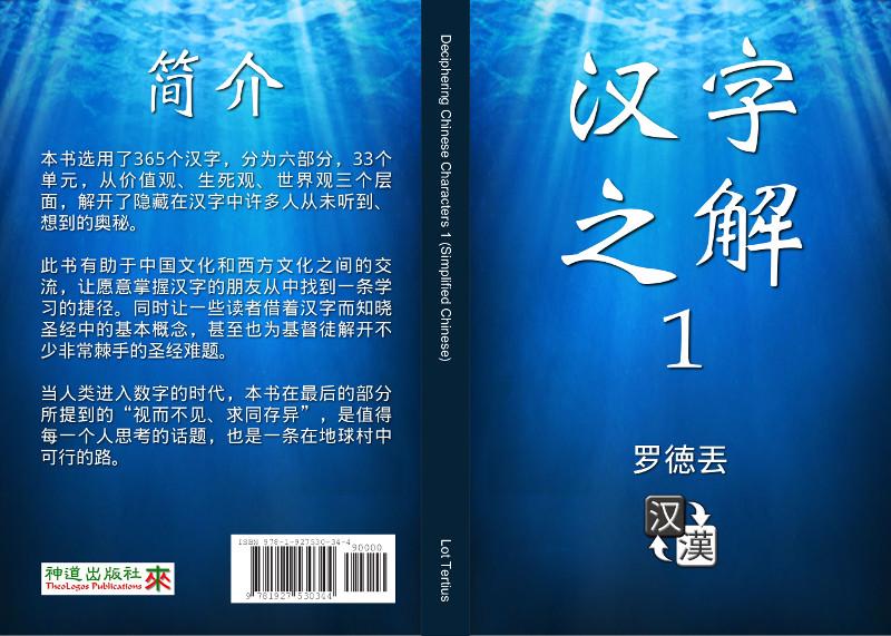 《漢字之解1》